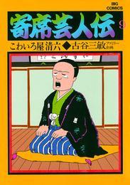 寄席芸人伝(9) 漫画