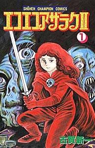 エコエコアザラク (1-6巻 全巻) 漫画