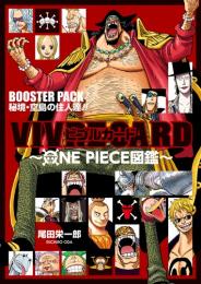 ワンピース VIVRE CARD〜ONE PIECE図鑑〜 BOOSTER PACK 秘境・空島の強敵達!!