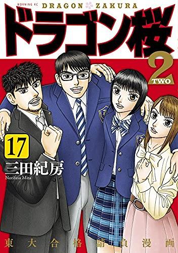 【入荷予約】ドラゴン桜2 (1-17巻 全巻)【8月中旬より発送予定】 漫画