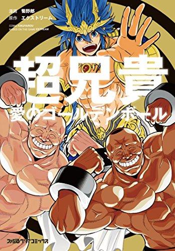 超兄貴 -愛のゴールデンボール- 漫画