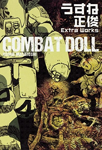 COMBAT DOLL うすね正俊ExtraWorks 漫画