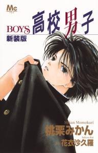 高校男子−BOYS− [新装版] 漫画