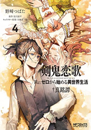 剣鬼恋歌 リゼロ Re:ゼロから始める異世界生活†真銘譚 (1-4巻 全巻)