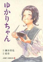 ゆかりちゃん (1巻 全巻)