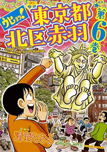 ウヒョッ!東京都北区赤羽 (1-6巻 全巻) 漫画