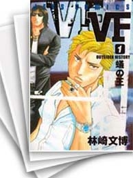 【中古】VF-アウトサイダーヒストリー- (1-27巻) 漫画