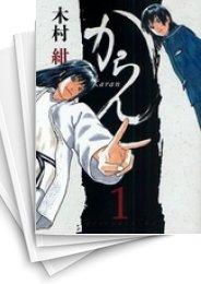 【中古】からん (1-7巻) 漫画