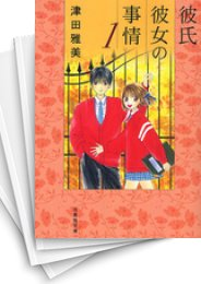 【中古】彼氏彼女の事情 [文庫版] (1-10巻) 漫画