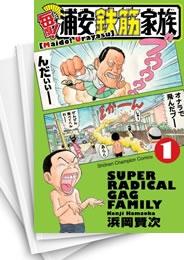 【中古】毎度!浦安鉄筋家族 (1-21巻) 漫画