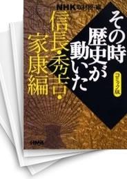 【中古】NHK その時歴史が動いた コミック版 [文庫版] (1-51巻) 漫画