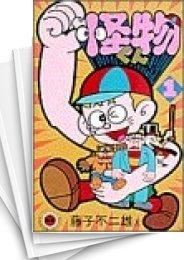 【中古】怪物くん (1-13巻) 漫画