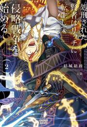【ライトノベル】処刑された賢者はリッチに転生して侵略戦争を始める (全2冊)