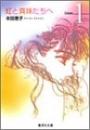 虹と真珠たちへ [文庫版] 漫画