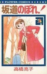 坂道のぼれ (1-4巻 全巻) 漫画