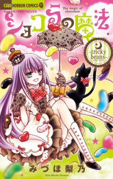ショコラの魔法 15 冊セット最新刊まで 漫画