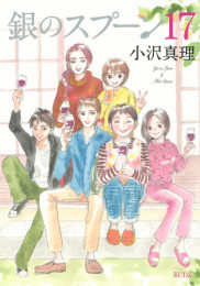 銀のスプーン 16 冊セット最新刊まで 漫画