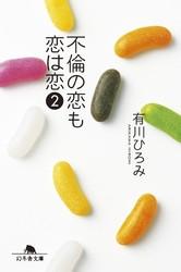 不倫の恋も恋は恋 2 冊セット最新刊まで 漫画