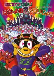 【児童書】かいけつゾロリはなよめとゾロリじょう -かいけつゾロリシリーズ50