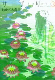 サプリ 3巻 漫画