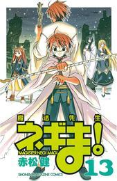 魔法先生ネギま!(13) 漫画