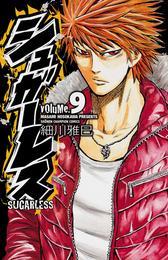 シュガーレス volume.9 漫画