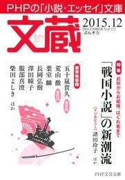 文蔵 2015.12 漫画