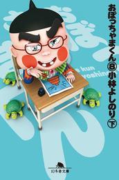 おぼっちゃまくん8(下) 漫画