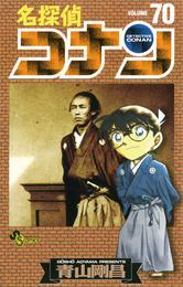 名探偵コナン(70) 漫画