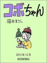 コボちゃん 2013年12月 漫画