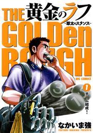 黄金のラフ(1) 漫画