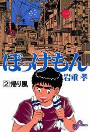 ぼっけもん(2) 漫画