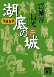 呉越春秋 湖底の城 三 漫画