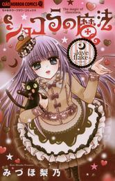 ショコラの魔法(12)~love flake~ 漫画