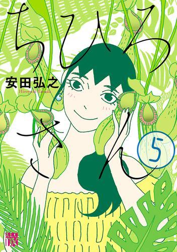 ちひろさん 5 漫画