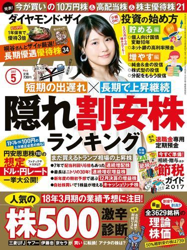 ダイヤモンドZAi 17年5月号 漫画