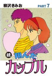 続 翔んだカップル(7) 漫画