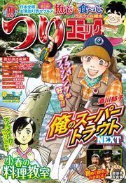 つりコミック2017年10月号