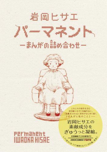 パーマネント~まんがの詰め合わせ~ 漫画