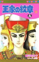 王家の紋章 19 漫画