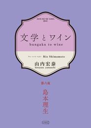 文学とワイン -第六夜 島本理生- 漫画