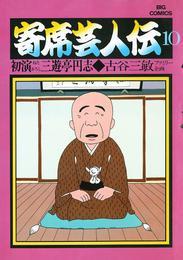 寄席芸人伝(10) 漫画