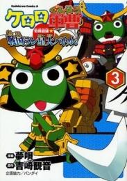 ケロロ軍曹 特別訓練☆戦国ラン星大バトル! 漫画