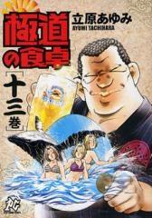 極道の食卓 (1-13巻 全巻) 漫画