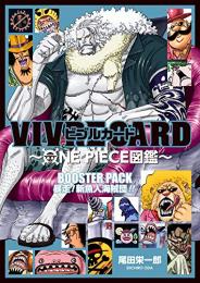ワンピース VIVRE CARD〜ONE PIECE図鑑〜 BOOSTER PACK 暴走! 新魚人海賊団!!