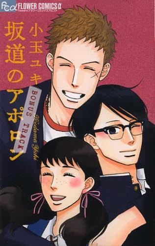 坂道のアポロン BONUS TRACK (1巻 全巻) 漫画