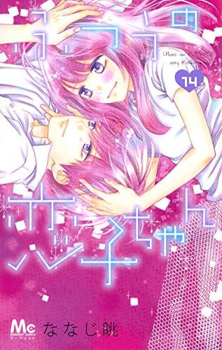 ふつうの恋子ちゃん (1-8巻 最新刊) 漫画