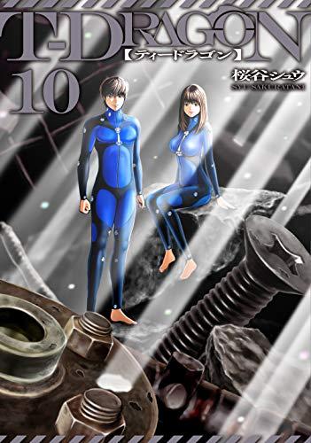 T−DRAGON (1-8巻 最新刊) 漫画