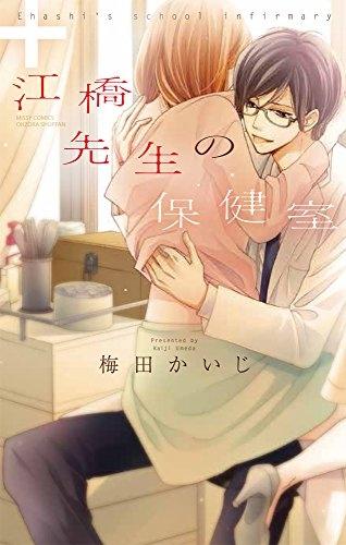 江橋先生の保健室 漫画