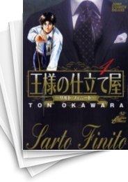 【中古】王様の仕立て屋 〜サルト・フィニート〜 (1-32巻) 漫画